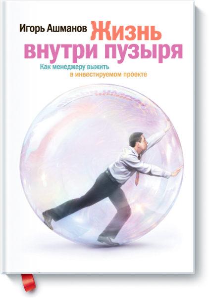 Игорь Ашманов, Жизнь внутри пузыря