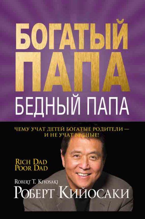 Роберт Кийосаки , Богатый папа, бедный папа