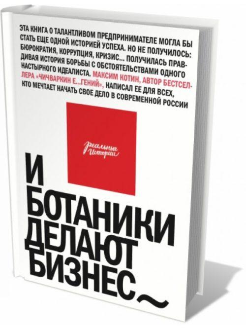 Максим Котов, И ботаники делают бизнес