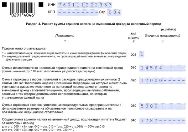 Образец заполнения декларации ЕНВД 3