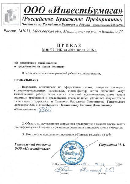 Образец приказа на право подписи счёта-фактуры