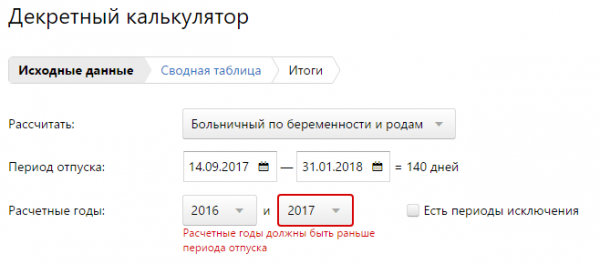 Скриншот декретного онлайн-калькулятора