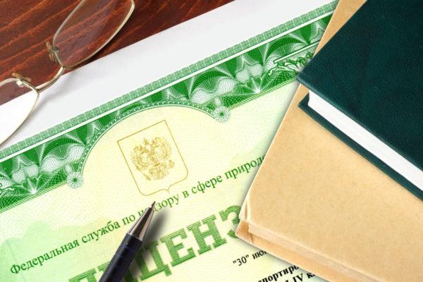 Документ о лицензировании