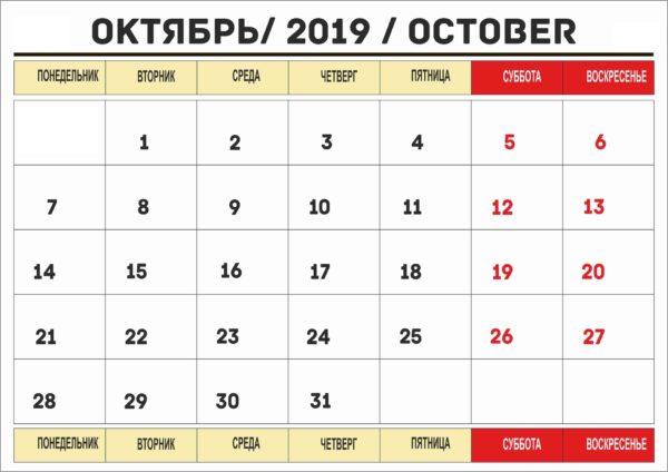 Производственный календарь на октябрь 2019 года